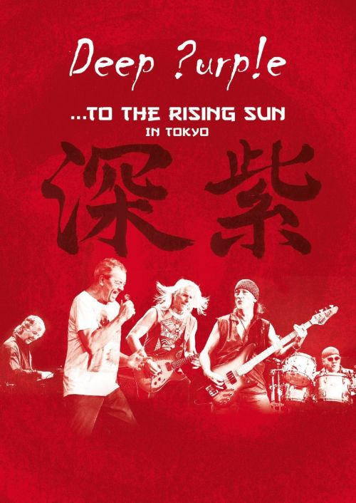 Deep Purple - To The Rising Sun... In Tokyo (R0) - DVD - Music