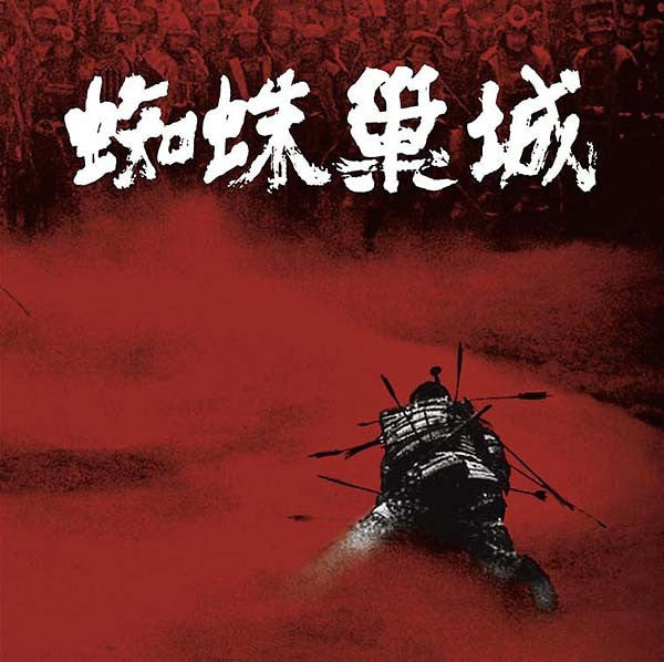 Masaru Sato - The Throne Of Blood OST-LP-South