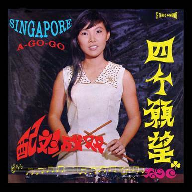 Various - Singapore-A-Go-Go-LP-South