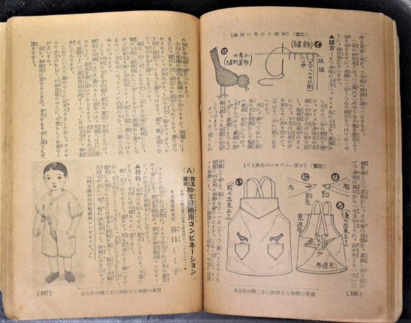 Sewing Book 1933