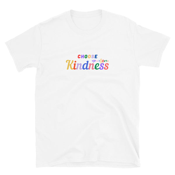 'CHOOSE KINDNESS' Short-Sleeve Unisex T-Shirt