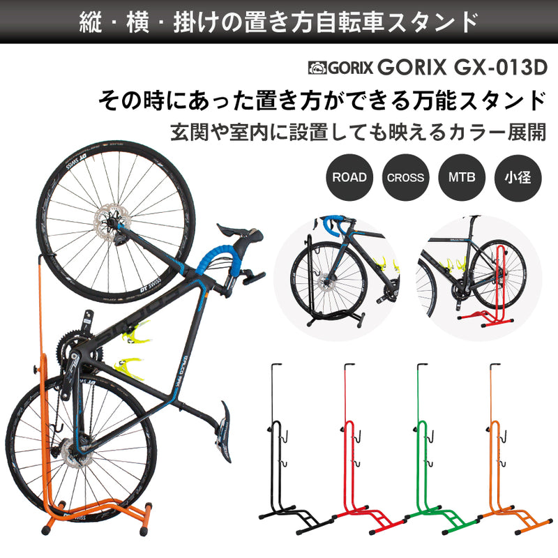 The GORIX Bicycle Stands Vertical Installation