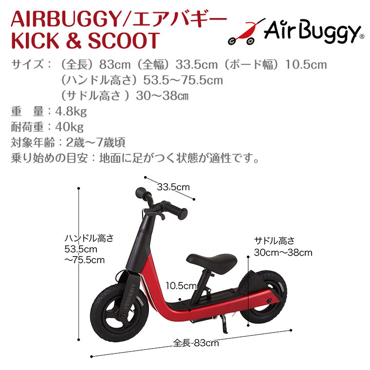 AIRBUGGY Kick & Scoot Kid's Motorcycle