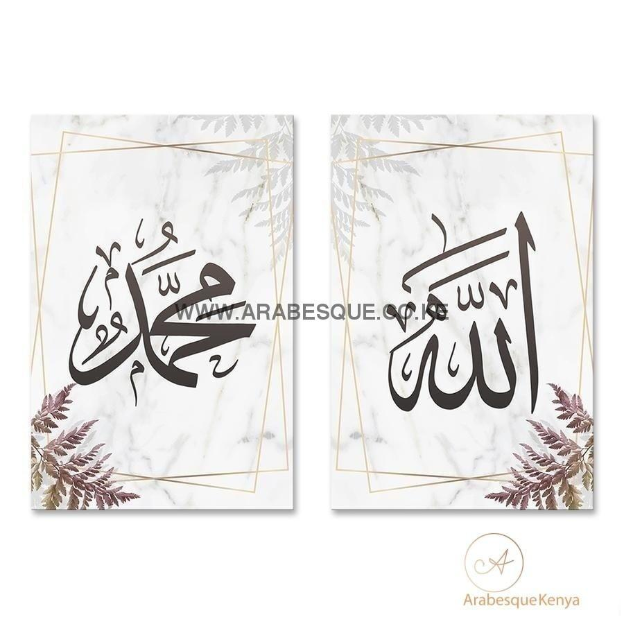Allah Muhammad Set Brown Fern - Arabesque