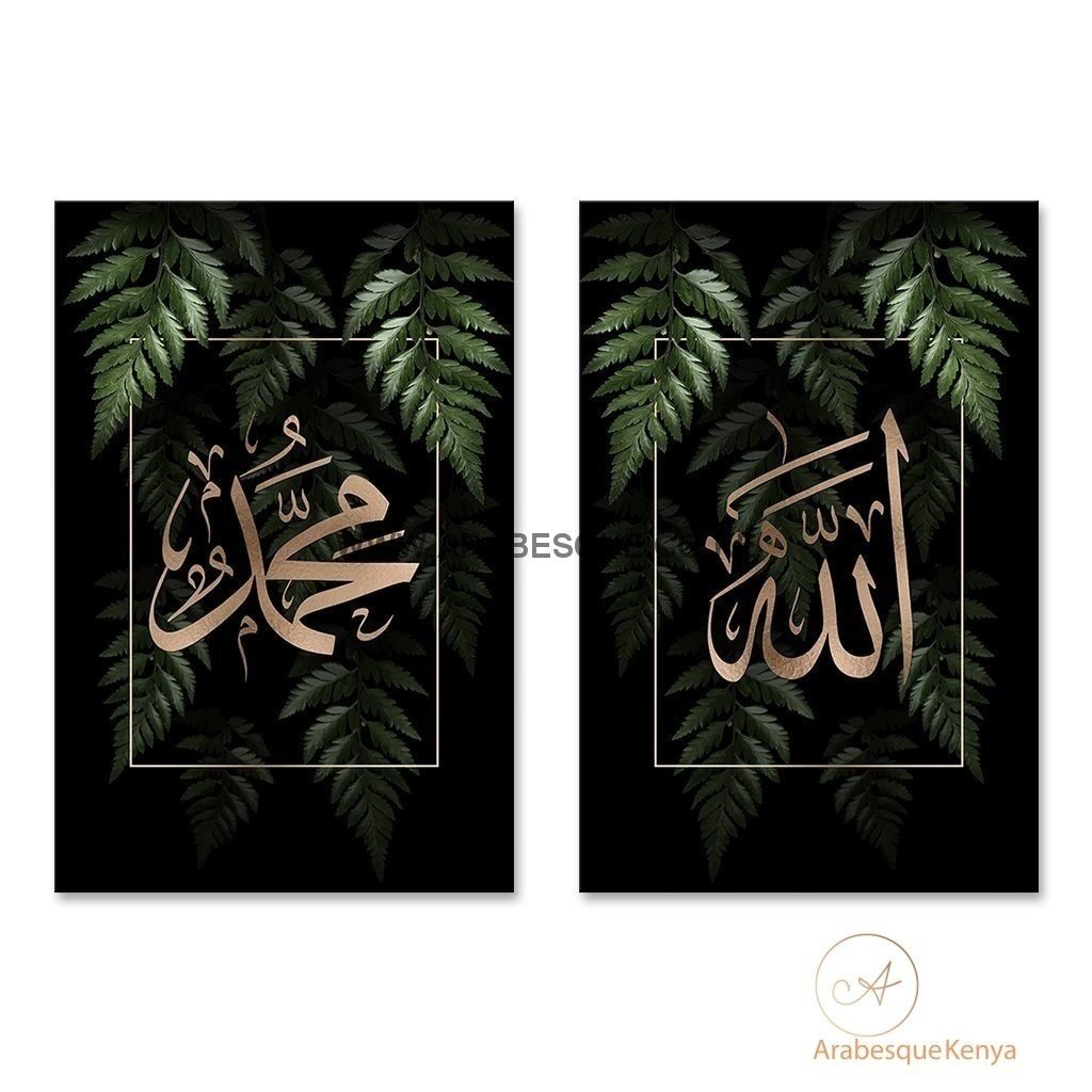 Allah Muhammad Set Dark Ferns - Arabesque