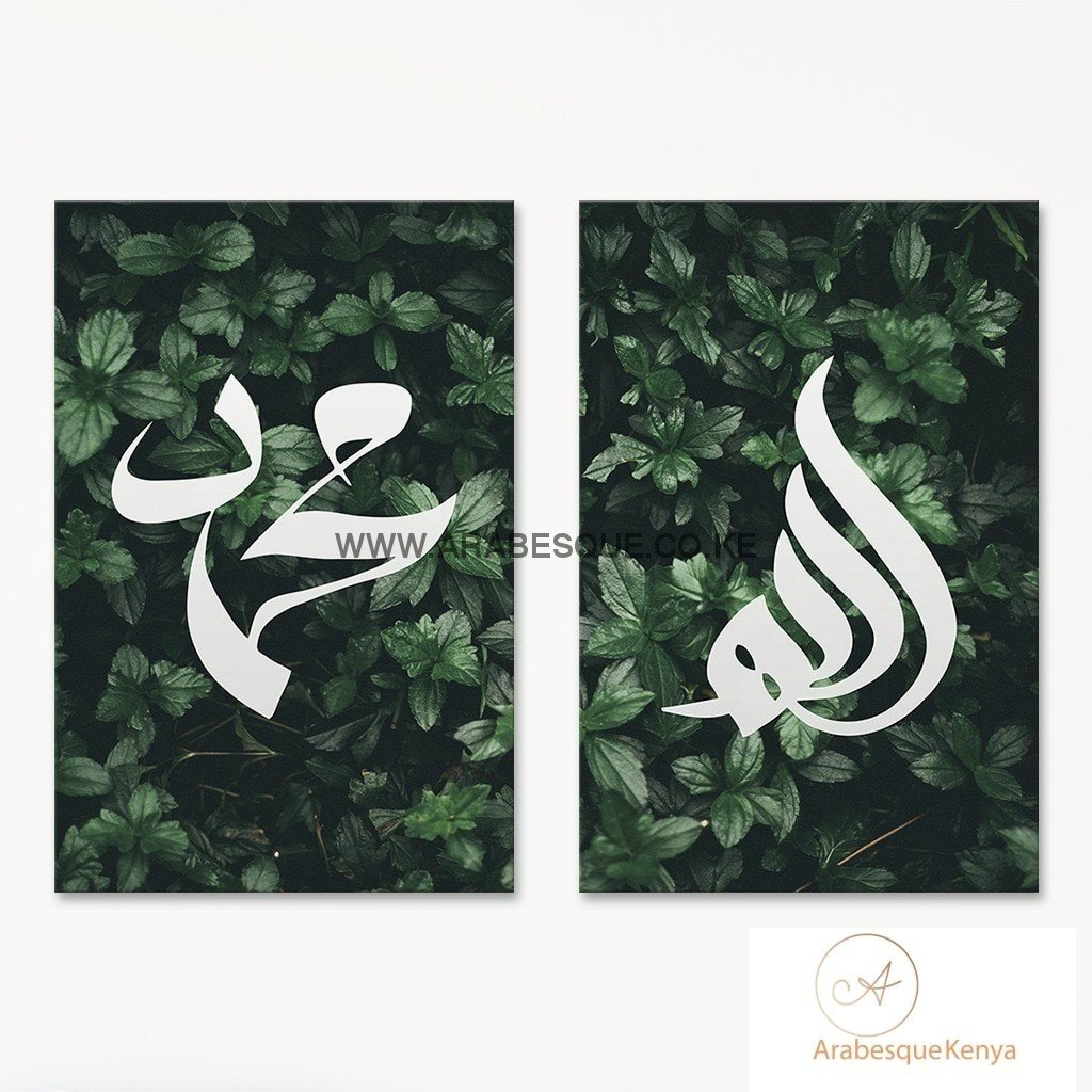 Allah Muhammad Set Green Leaves - Arabesque