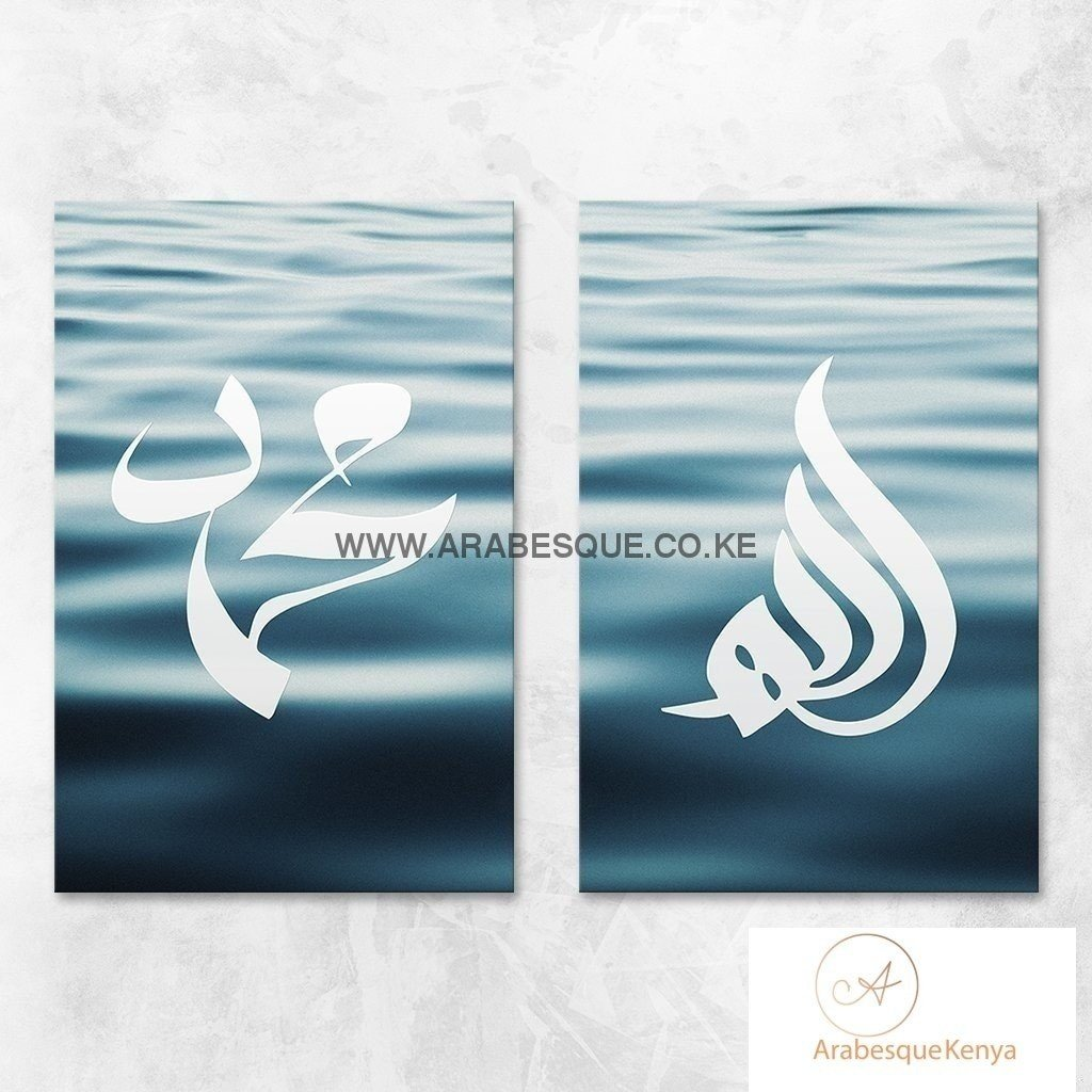 Allah Muhammad Set Ocean - Arabesque