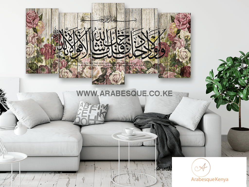 Surah Al Kahf The Cave Verse 18 39 On Rustic Rose Woodpanel Design - Arabesque
