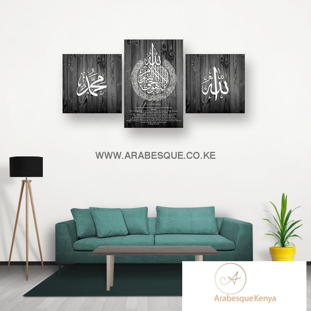 Ayatul Kursi The Throne Verse With Black Wooden Panels Design - Arabesque