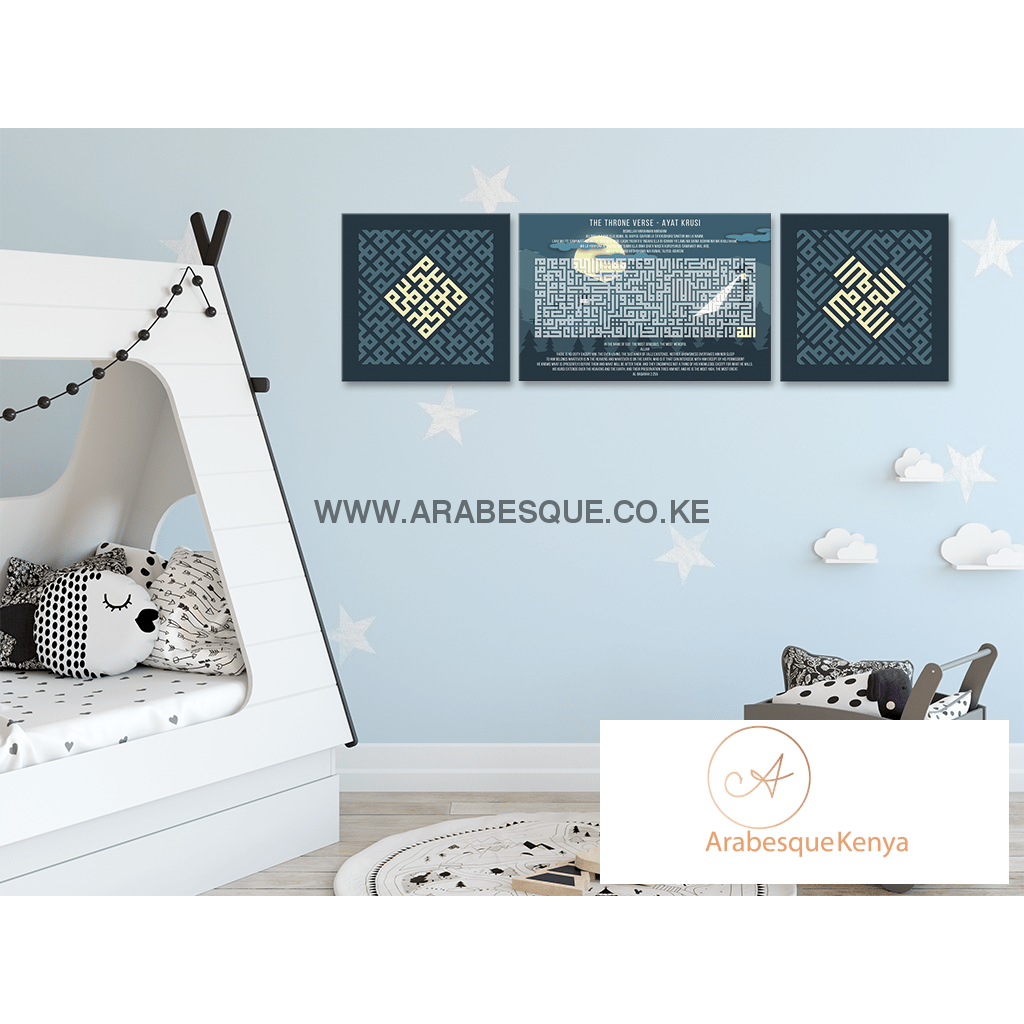 Kufi Style Ayatul Kursi The Throne Verse Set Lighthouse Kids Theme - Arabesque