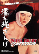 NUN'S DIARY: CONFESSION DVD