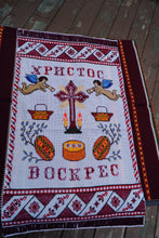 Load image into Gallery viewer, Ukrainian Traditional Towel for Easter Basket