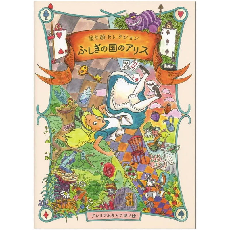 日本製,Alice in the wonderland 圖書填色冊
