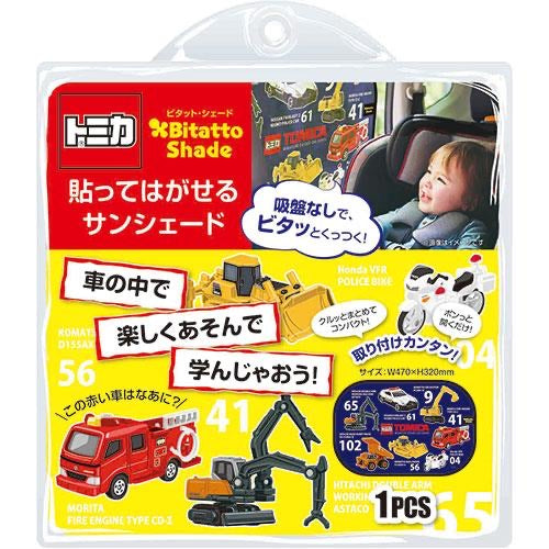 "日本Bitatto Shade "" Tomica""汽車太陽擋"
