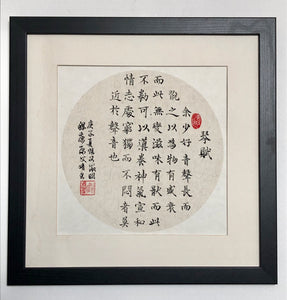"A classic poem about Qin, QinFu ""Ode To The Qin"" (Original on Xuan Paper)"