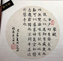 "Load image into Gallery viewer, A classic poem about Qin, QinFu ""Ode To The Qin"" (Original on Xuan Paper)"