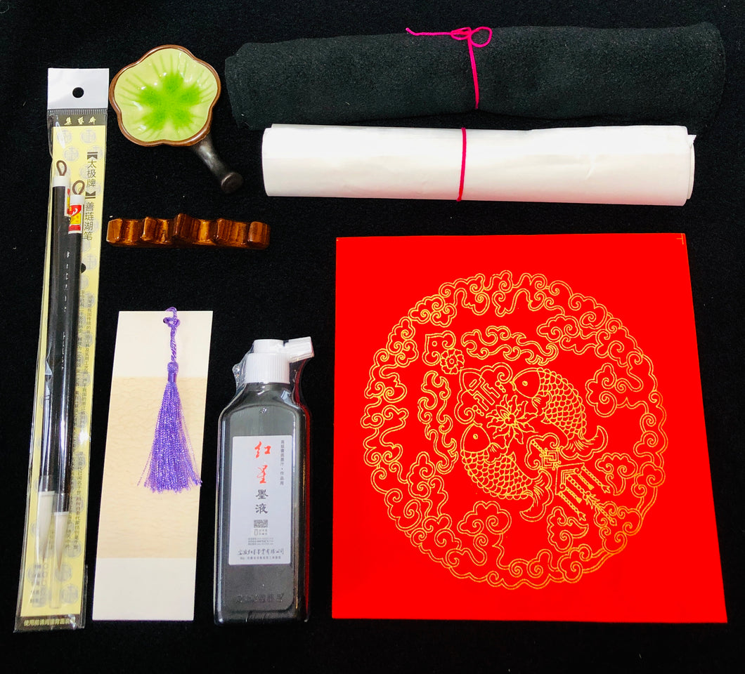 Chinese Calligraphy and Ink Painting Gift Set 2