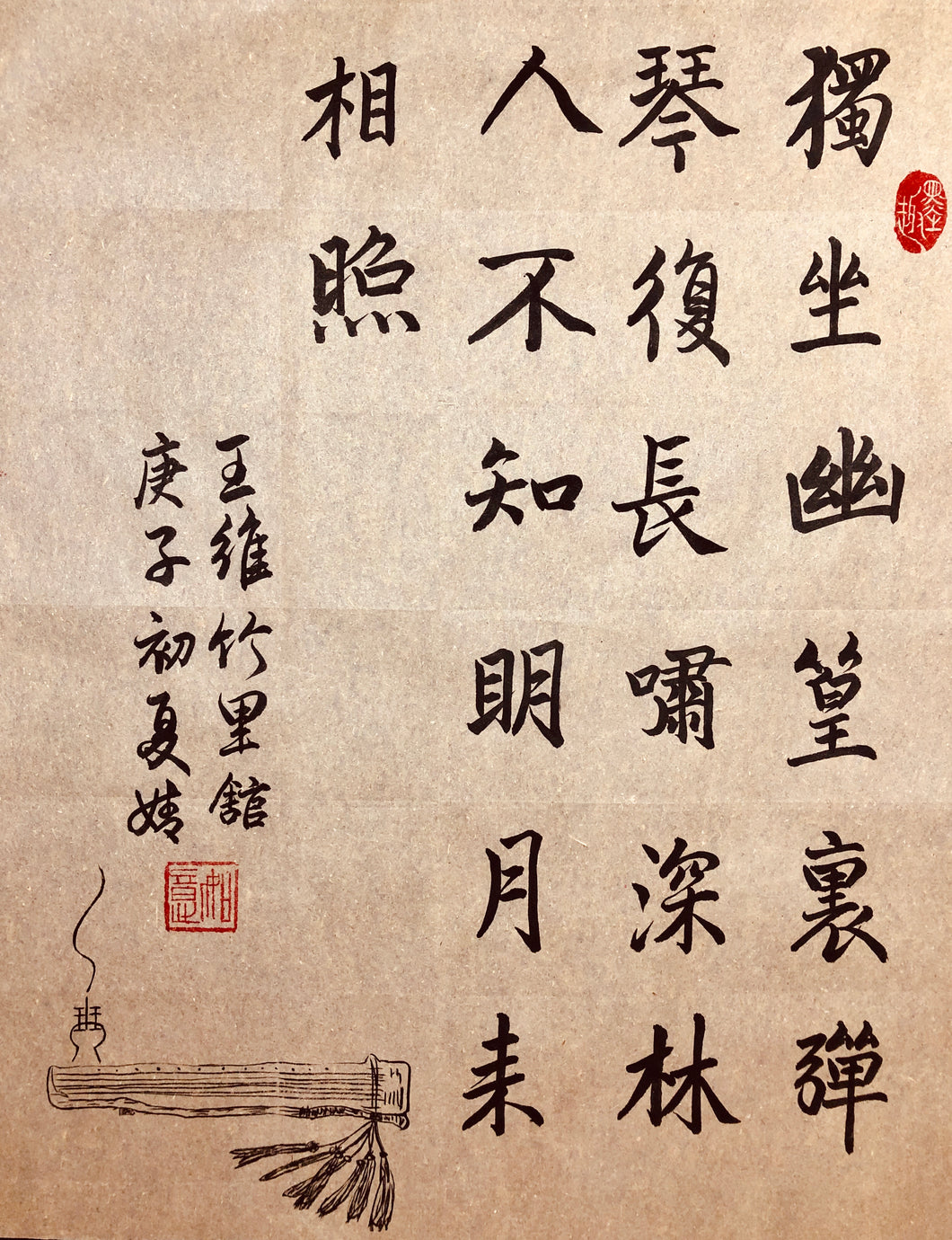 Poem, The Bamboo Hut by Wang Wei (Original)
