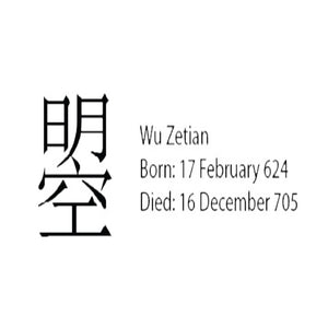 Wu Name, Birth and Death info - printed on all Wu products