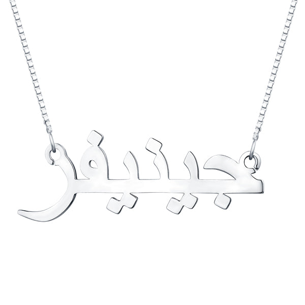Personalized Urdu Font Name Pendant