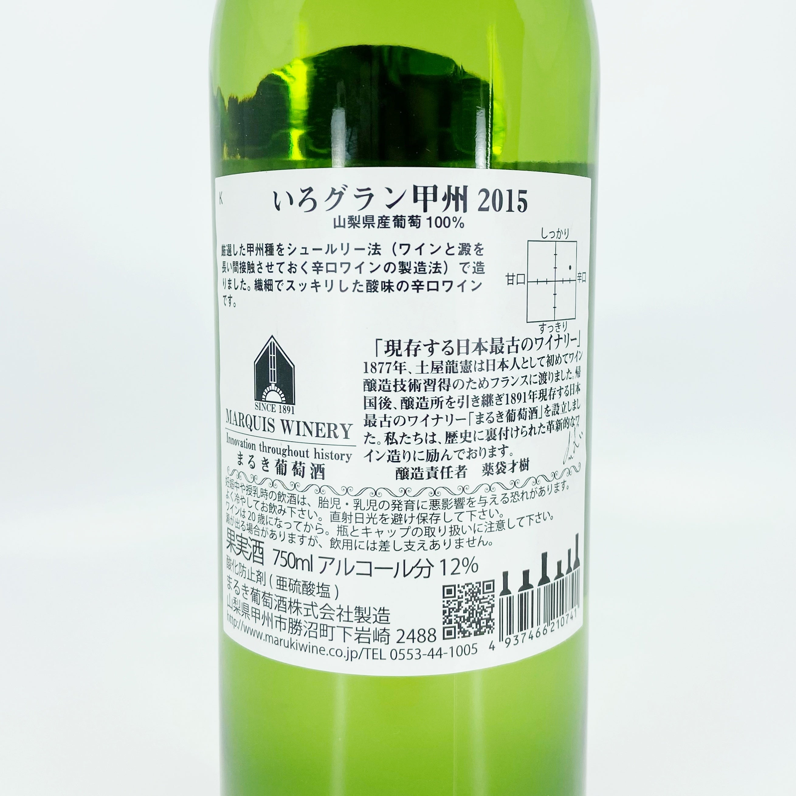 山梨白酒 Marquis Winery 'Iro' Grand Koshu 2015 Vintage (750mL)