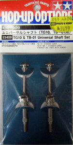 TAMIYA # 53409 - UNIVERSAL SHAFT SET