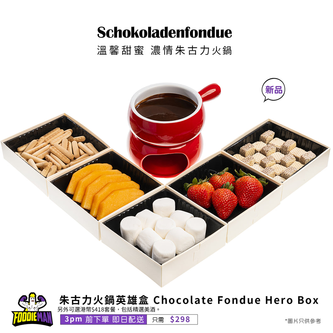 朱古力火鍋英雄盒 Chocolate Fondue Hero Box