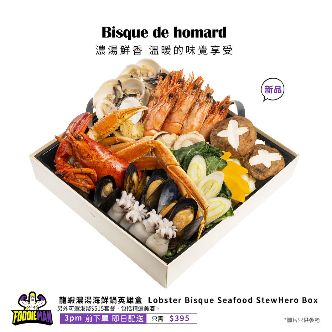 龍蝦濃湯海鮮鍋英雄盒 Lobster Bisque Seafood Stew Hero Box