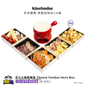 芝士火鍋英雄盒 Cheese Fondue Hero Box