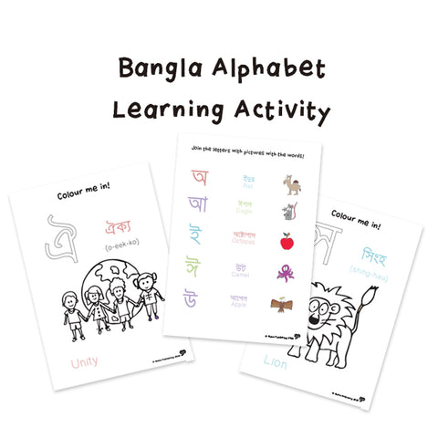 Bangla alphabet learning activity