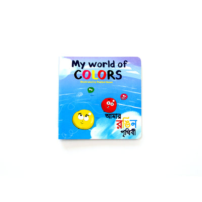 My World of Colors Board Book
