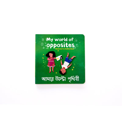 My World of Opposites Bilingual Bangla Board Book