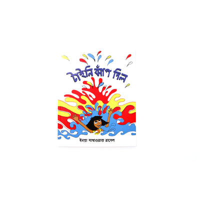 Tiny Jumps In Bengali Childrens Picture Book