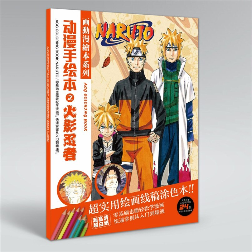 24 pages/book Anime Uzumaki Naruto Coloring Book For Children Kakashi Painting Drawing antistress Books A4 imitated copy book