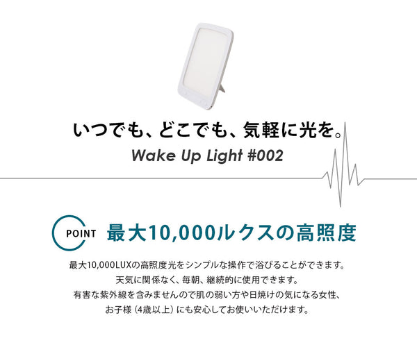WAKE UP LIGHT #002