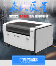 Charger l'image dans la galerie, 1390 100W Size CO2 Laser Cutting Machine free shipping by sea - OSAIN CNC Router