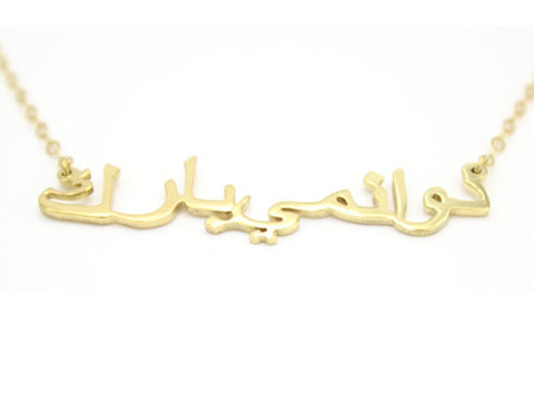 Customized Gold Arabic Necklace