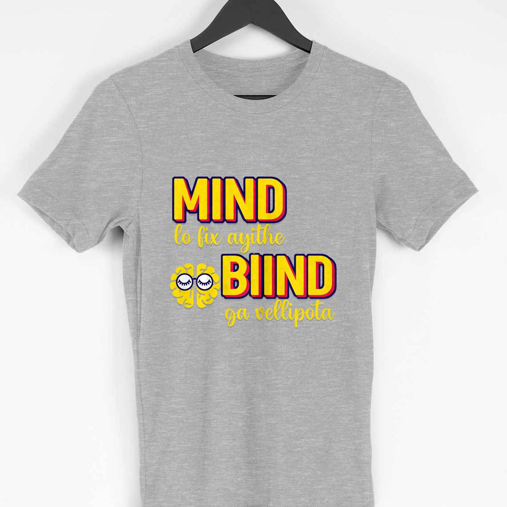 Mahesh Babu - Mind lo Fix Ithy T shirt