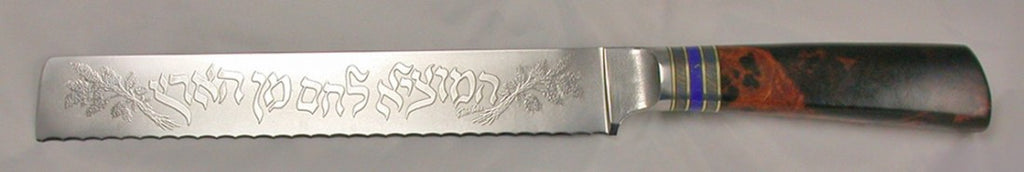 8 inch Bread Knife with 'Hamotsi Prayer' & 'Wheat Sheaves' Etching.