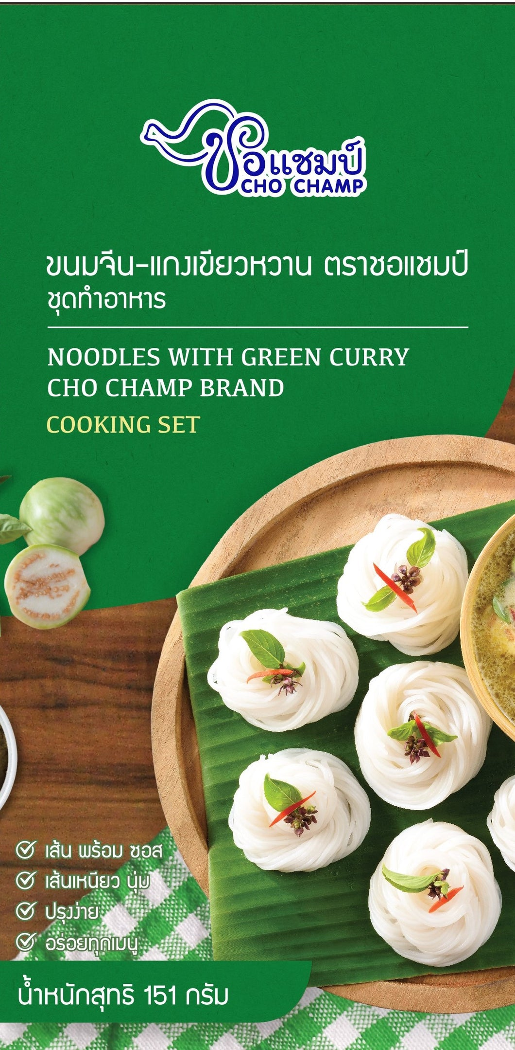 CHO CHAMP GREEN CURRY