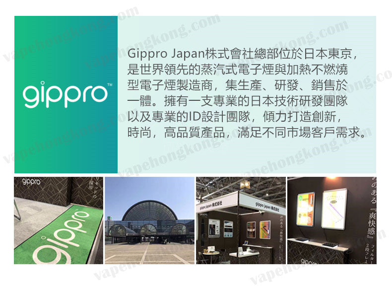 gippro sw4 introduction