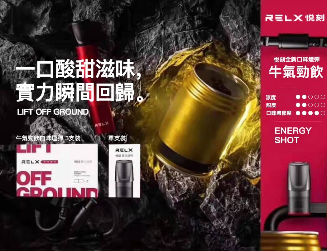 relx pod red bull favour RE LX悅刻 悅刻全新口味煙彈牛氣勁飲 ENERGY RELX悅刻 悅刻全新口味煙強牛氣勁飲 口味濃秘度