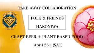 Hakoniwa + Folk & Friends #3