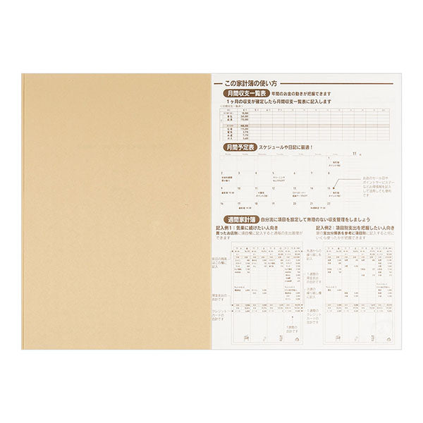Midori Household Account Book Cook's pattern B5