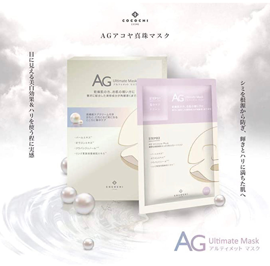 Cocochi AG Ultimate Mask 5 Pieces