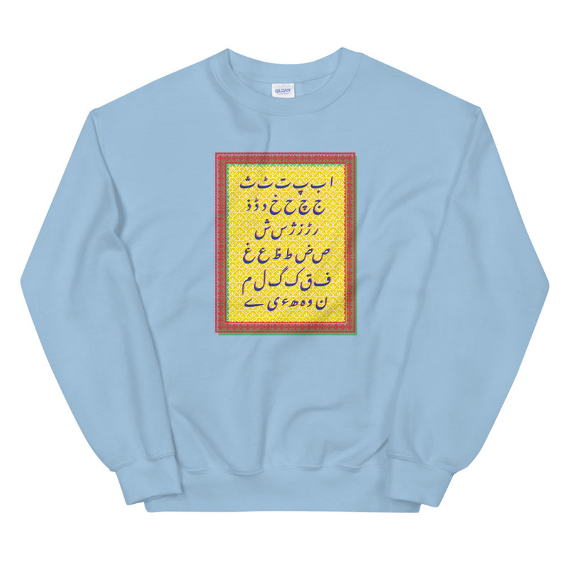 Urdu Alphabet - Sweater