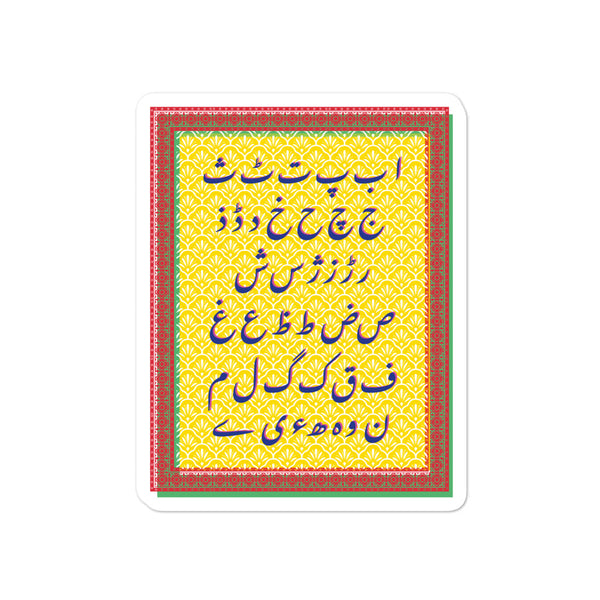 Urdu Alphabet - Sticker