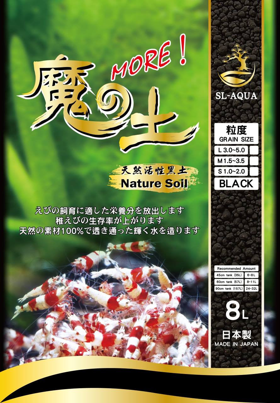SL-Aqua Nature Soil - 8 LIters