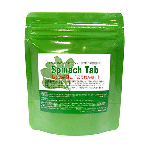 Ebita Breed Spinach Tab - 50g