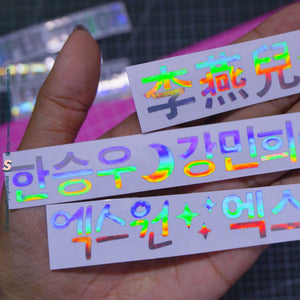 CREATE YOUR OWN 5pcs Set Kpop Decals Lightstick Decoration Hologram Sticker